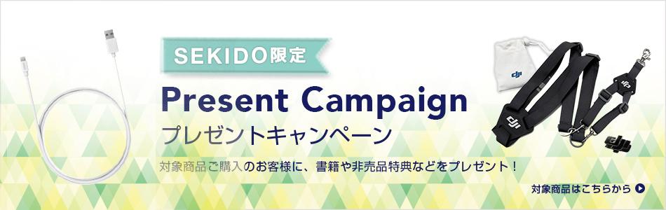 セキド限定☆プレゼントキャンペーン実施!