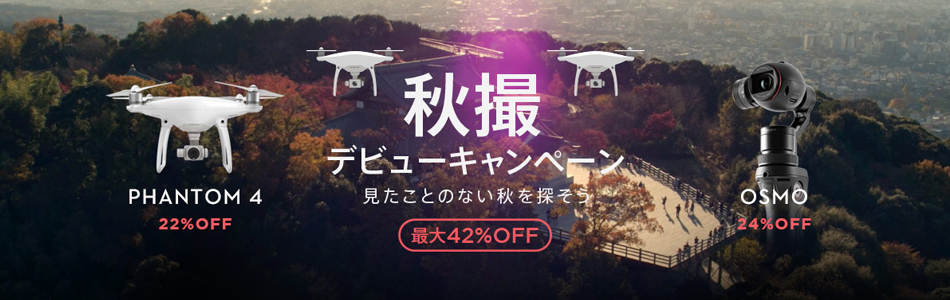 DJI EARLY SUMMER CAMPAIGN