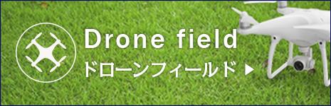 SEKIDO DJI ドローンフィールド(フライト練習場)