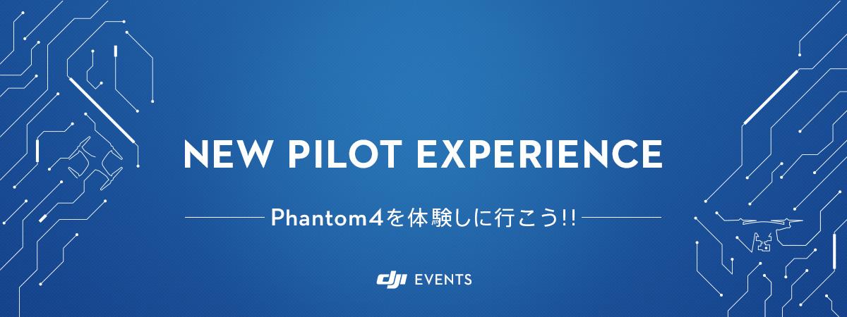 DJI無料体験会 NEW PILOT EXPERIENCE