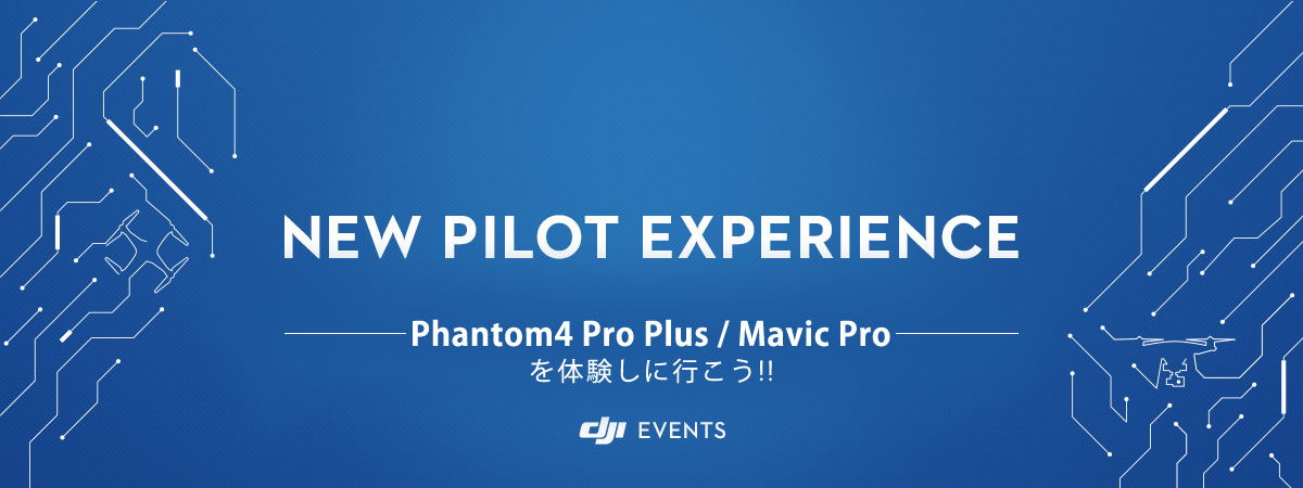 DJI Events 2 YEAR ANNIVERSARY 無料体験会
