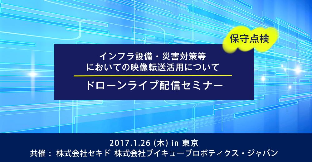 ドローンライブ配信セミナー in 東京