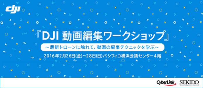 DJI 動画編集ワークショップ