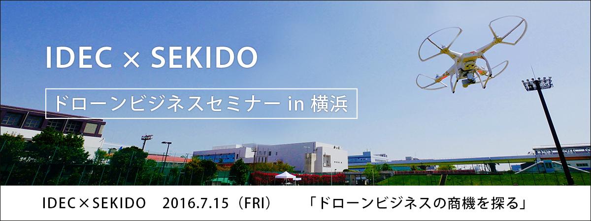 SEKIDO × IDEC ドローンビジネスセミナー
