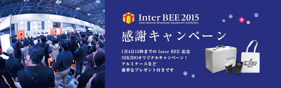 Inter BEE 2015 感謝キャンペーン