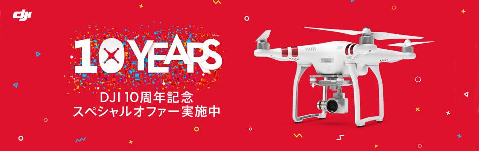DJI 10周年記念キャンペーン 第2弾