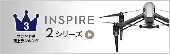 3位INSPIRE2
