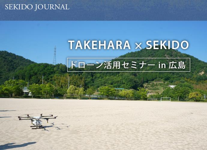 画像: SEKIDO × 竹原商工会議所 ドローン活用セミナー