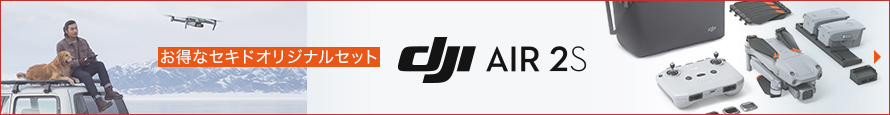 DJI AIR 2S オリジナルセット