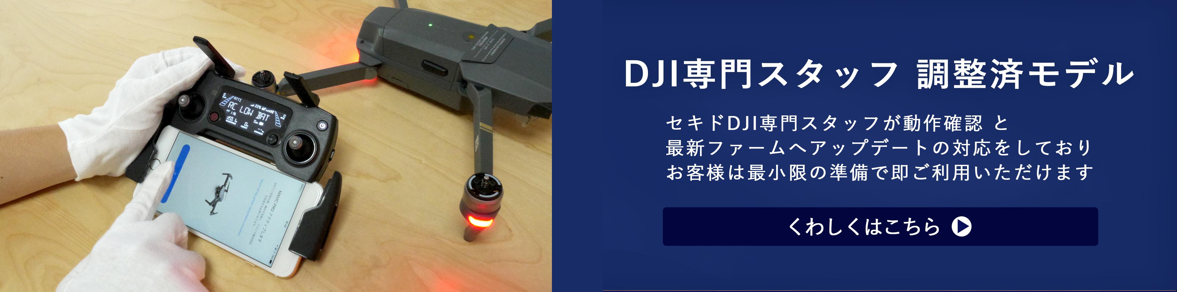 DJI専門スタッフによるMAVIC調整済モデル