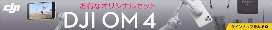 セキドオンラインストア | DJI OM 4 オリジナルセット