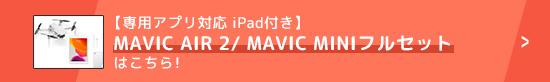 【専用アプリ対応 iPad付き】 MAVIC AIR 2/ MAVIC MINIフルセットはこちら!