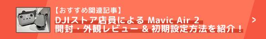 DJIストア店員による Mavic Air 2 開封・外観レビュー & 初期設定方法を紹介!