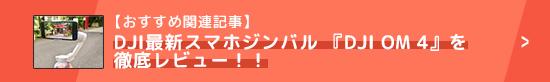 DJI最新スマホジンバル 『DJI OM 4』を徹底レビュー!!手振れ補正機能、新撮影モードを試してみました!
