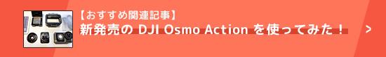 新発売の DJI Osmo Action を使ってみた!