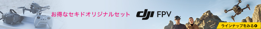 DJI FPV オリジナルセット
