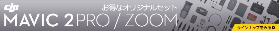 セキドオンラインストア | Mavic 2 PRO / ZOOM オリジナルセット