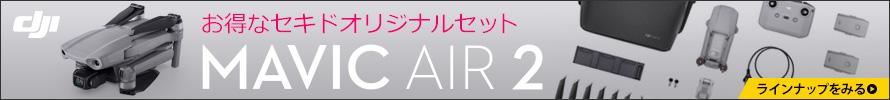 セキドオンラインストア | MAVIC AIR 2 お得なオリジナルセット