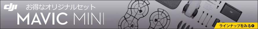 セキドオンラインストア | Mavic Mini オリジナルセット