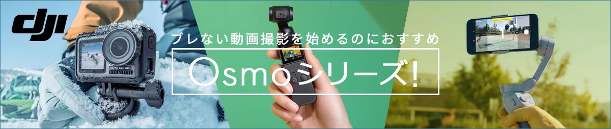 ジンバルカメラスタビライザーOsmoをご紹介!