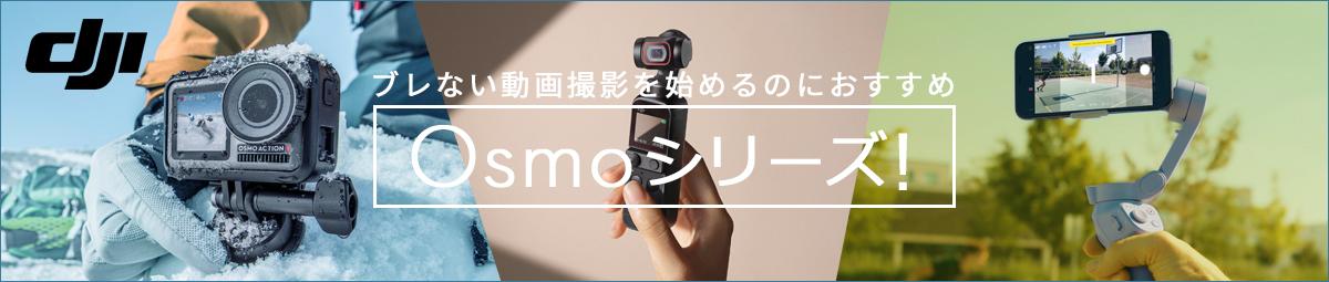 OSMO シリーズ | ブレない動画撮影やVlog (ブイログ) 、ライフログを始めるのにおすすめ