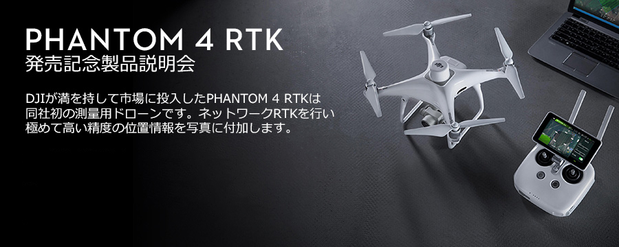 PHANTOM 4 RTK 発売記念製品説明会