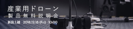 産業用ドローン製品 無料説明会