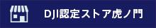 DJI虎ノ門ストア