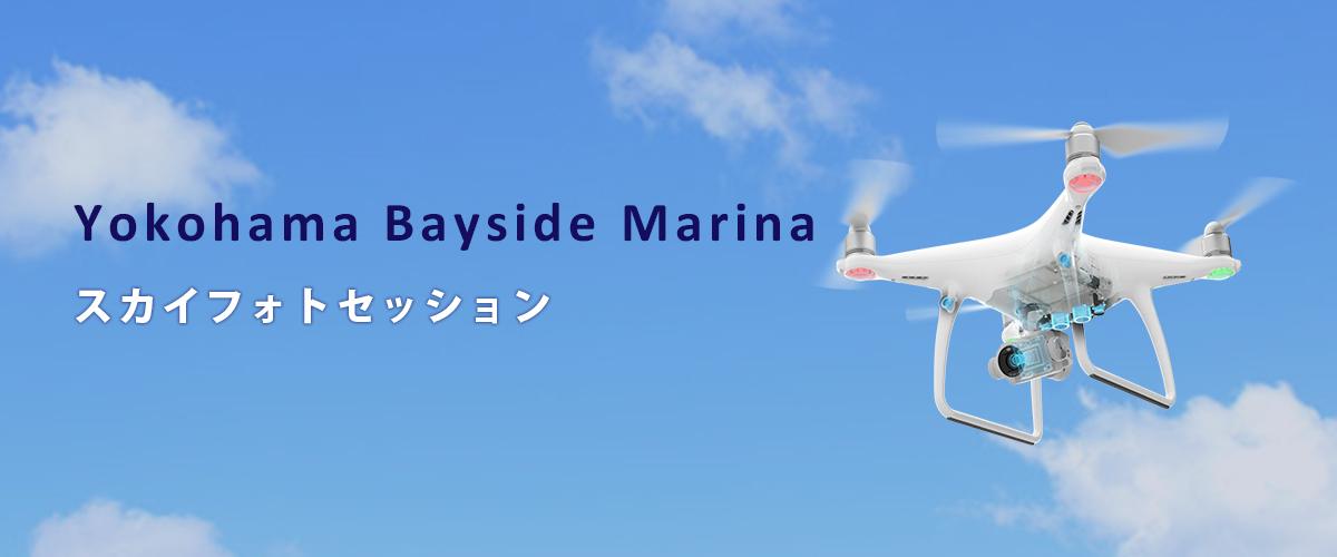 サマーフェスタ2017 in Yokohama Bayside Marina