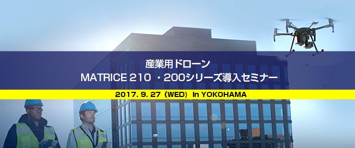 産業用ドローン MATRICE 210/ 200シリーズ導入セミナー in 横浜