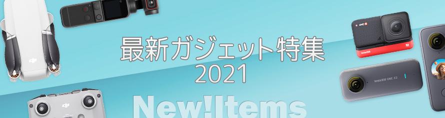 ガジェット特集 〜2020〜