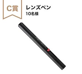 C賞 レンズペン 10名様