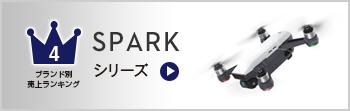 4位 SPARK