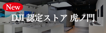 DJI認定ストア虎ノ門