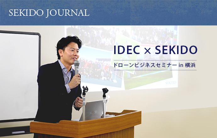 画像:IDEC × SEKIDO