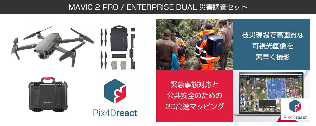 MAVIC 2 PRO / ENTERPRISE DUAL 災害調査セット