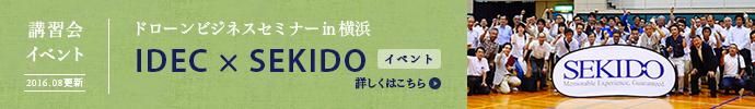 画像:SEKIDO × IDEC ドローンビジネスセミナー