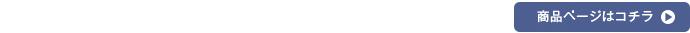 画像:OSMO一覧ページへのリンク