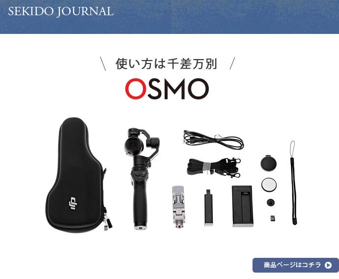 画像:OSMOパーツについて