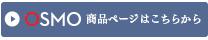 画像OSMO商品ページはこちらから
