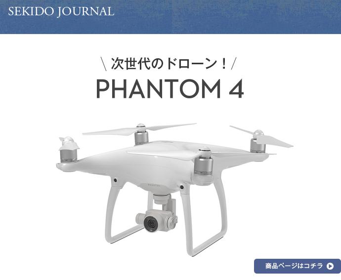 画像:Phantom4について